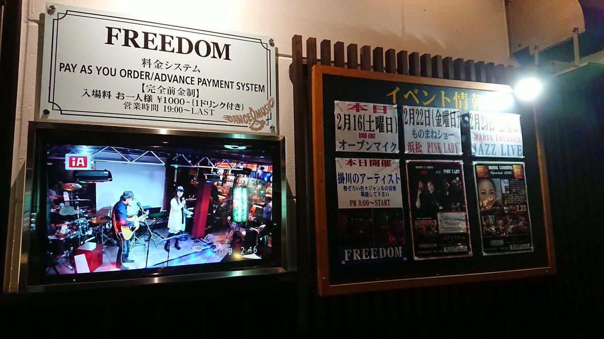 FREEDOMオープンマイク