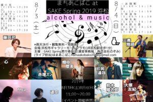 SAKE Spring 2019
