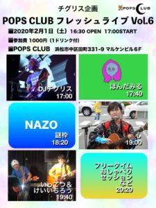 Pops倶楽部フレッシュライブ Vol.6 (チグリス企画)
