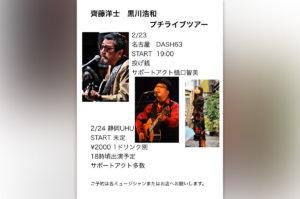 齊藤洋士×黒川浩和 プチライブツアー