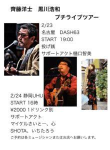 黒川さん企画のライブ