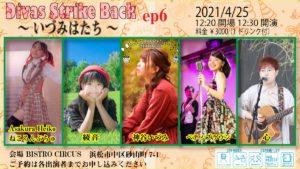 Divas Strike Back ep6~いづみはたち~