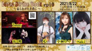 【中止】Divas Strike Back ep10